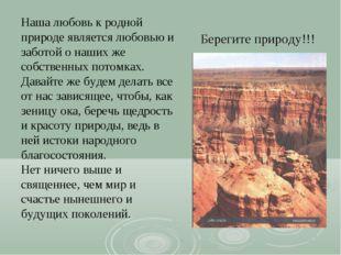 Берегите природу!!! Наша любовь к родной природе является любовью и заботой о
