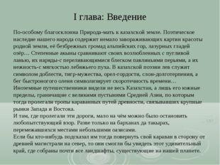 І глава: Введение По-особому благосклонна Природа-мать к казахской земле. Поэ