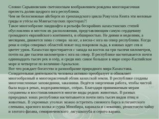 Словно Сарьяновским светоносным воображением рождена многокрасочная прелесть