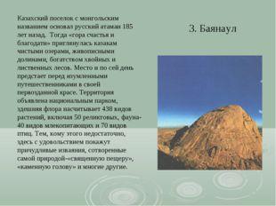 3. Баянаул Казахский поселок с монгольским названием основал русский атаман 1