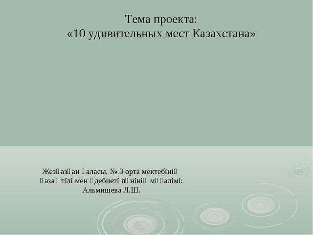Жезқазған қаласы, № 3 орта мектебінің қазақ тілі мен әдебиеті пәнінің мұғалім...