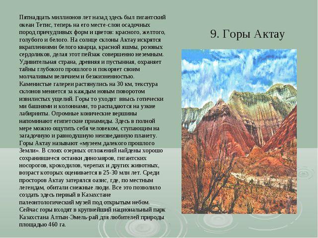 9. Горы Актау Пятнадцать миллионов лет назад здесь был гигантский океан Тетис...