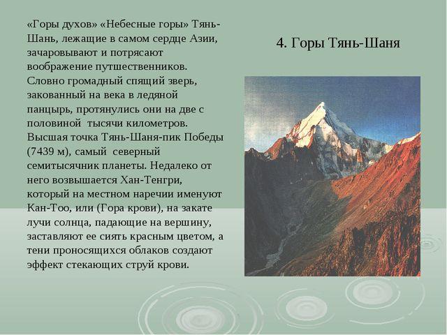 4. Горы Тянь-Шаня «Горы духов» «Небесные горы» Тянь-Шань, лежащие в самом сер...
