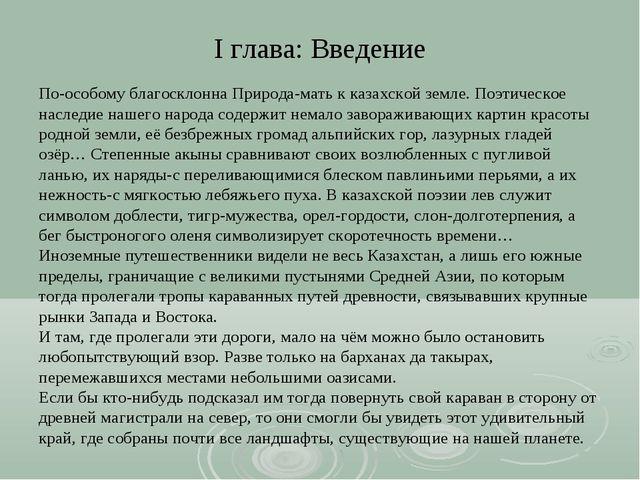І глава: Введение По-особому благосклонна Природа-мать к казахской земле. Поэ...