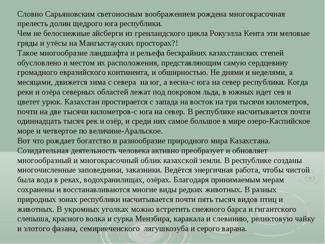 Словно Сарьяновским светоносным воображением рождена многокрасочная прелесть...