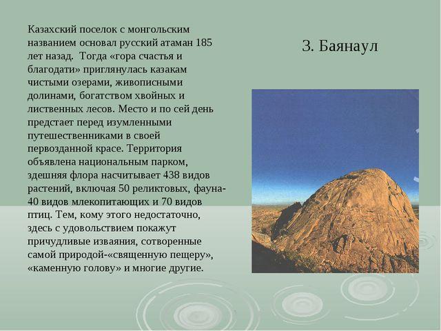 3. Баянаул Казахский поселок с монгольским названием основал русский атаман 1...
