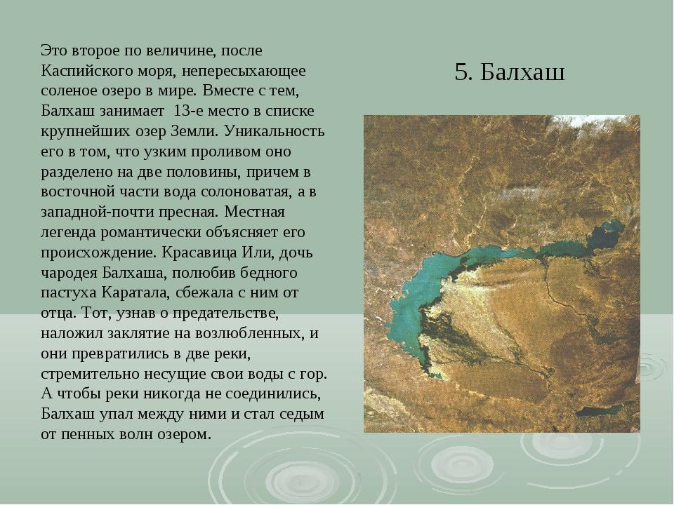5. Балхаш Это второе по величине, после Каспийского моря, непересыхающее соле...