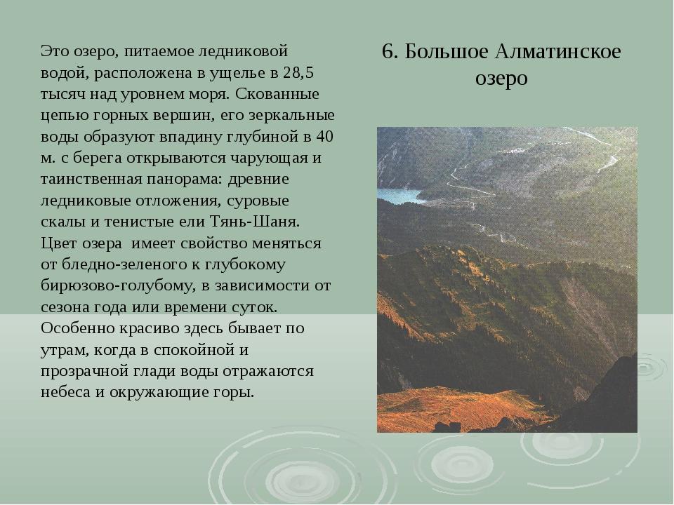 6. Большое Алматинское озеро Это озеро, питаемое ледниковой водой, расположен...