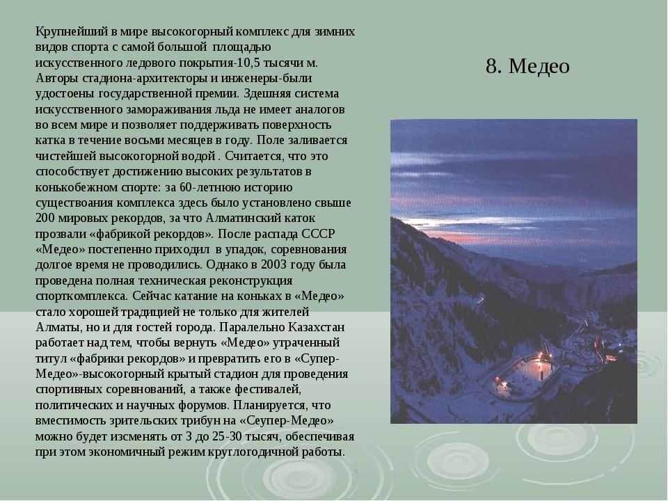 8. Медео Крупнейший в мире высокогорный комплекс для зимних видов спорта с са...