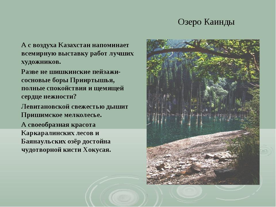 А с воздуха Казахстан напоминает всемирную выставку работ лучших художников....