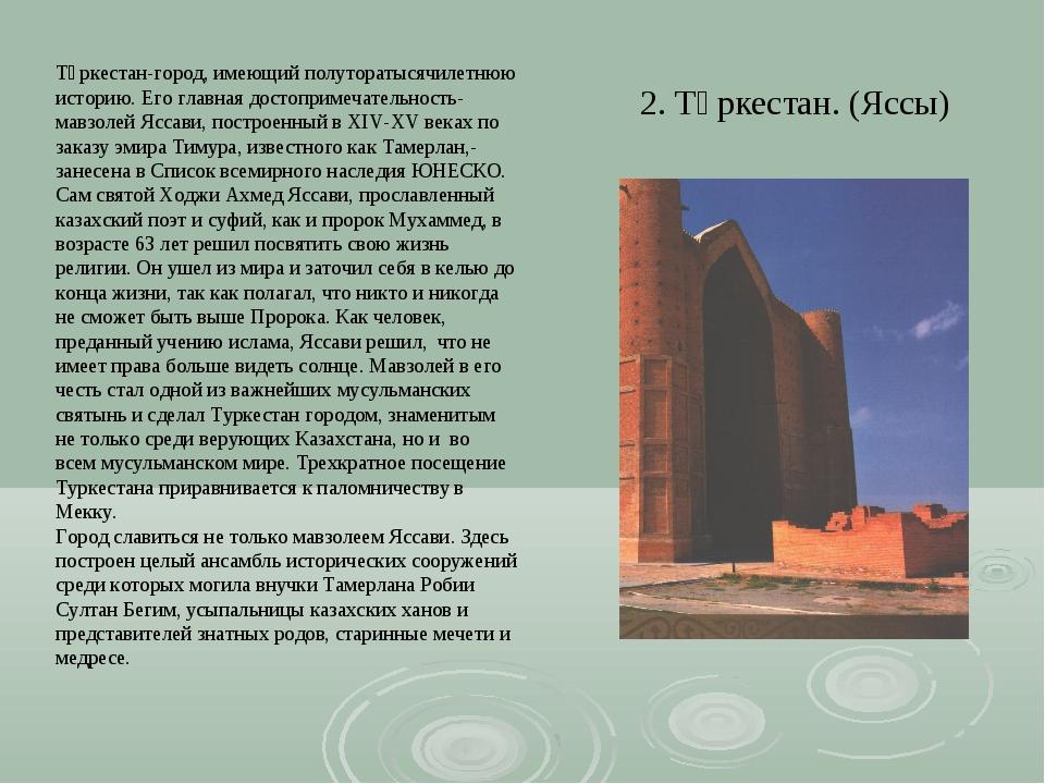 2. Түркестан. (Яссы) Түркестан-город, имеющий полуторатысячилетнюю историю. Е...