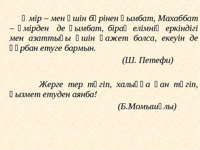 Өмір – мен үшін бәрінен қымбат, Махаббат – өмірден де қымбат, бірақ елімнің...