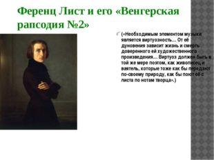 Ференц Лист и его «Венгерская рапсодия №2» («Необходимым элементом музыки явл