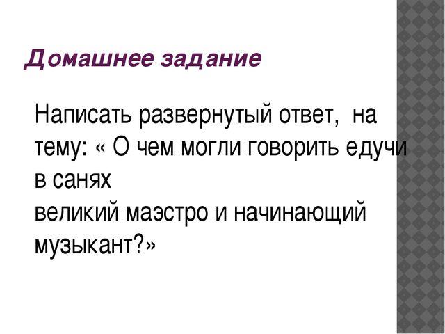 Домашнее задание Написать развернутый ответ, на тему: « О чем могли говорить...