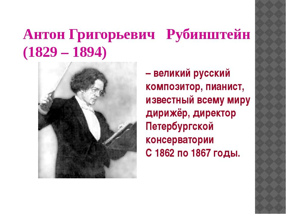 Антон Григорьевич Рубинштейн (1829 – 1894) – великий русский композитор, пиан...