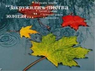 """""""Закружилась листва золотая…"""""""