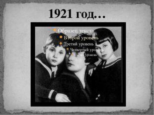 1921 год…