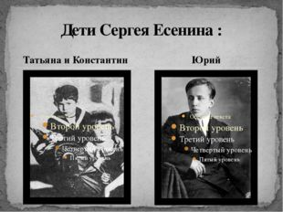 Татьяна и Константин Дети Сергея Есенина : Юрий