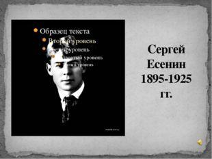 Сергей Есенин 1895-1925 гг.