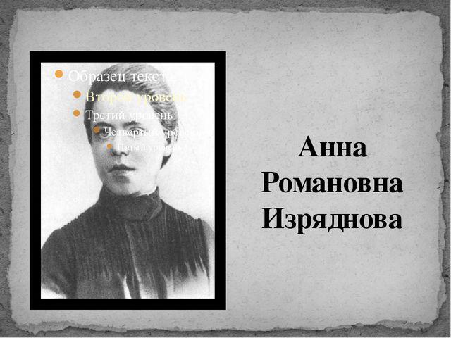 Анна Романовна Изряднова