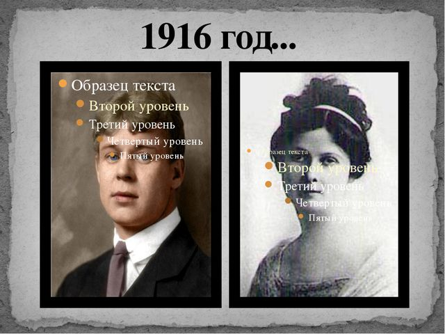1916 год...