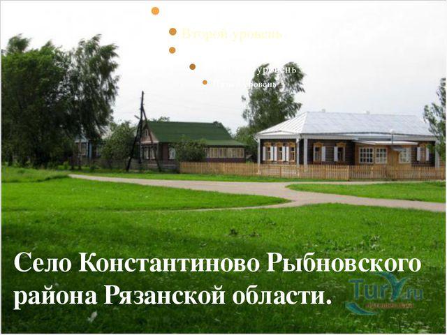 Село Константиново Рыбновского района Рязанской области.