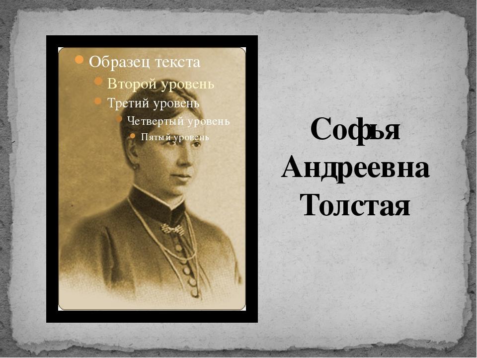 Софья Андреевна Толстая