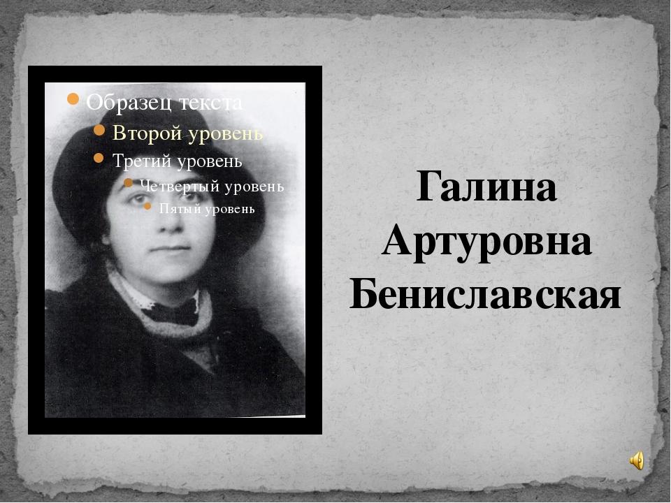Галина Артуровна Бениславская