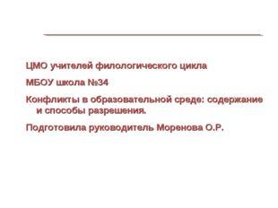 ЦМО учителей филологического цикла МБОУ школа №34 Конфликты в образовательной