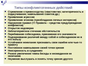 Типы конфликтогенных действий Стремление к превосходству (хвастовство; катего