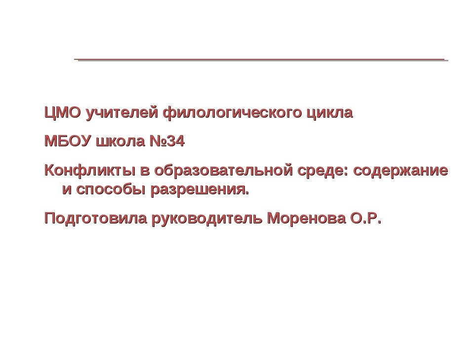ЦМО учителей филологического цикла МБОУ школа №34 Конфликты в образовательной...