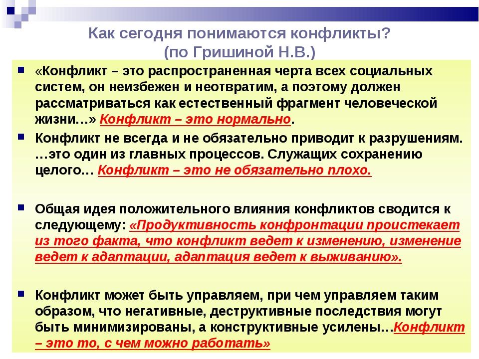 Как сегодня понимаются конфликты? (по Гришиной Н.В.) «Конфликт – это распрос...