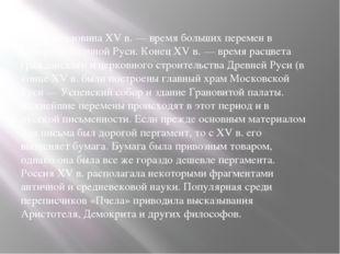 Вторая половина XV в. — время больших перемен в Северо-Восточной Руси. Конец
