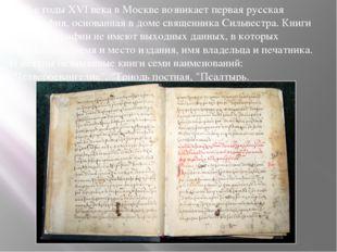 В 50-е годы XVI века в Москве возникает первая русская типография, основанная