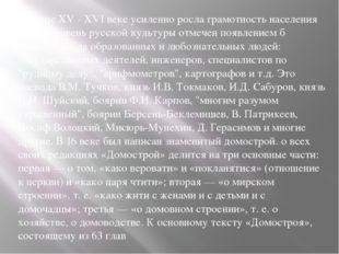 В конце XV - XVI веке усиленно росла грамотность населения Руси. Уровень русс