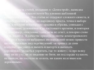Большая часть статей, входящих в «Домострой», написана живым русским языком