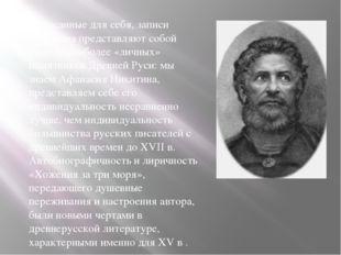Написанные для себя, записи Никитина представляют собой один из наиболее «лич