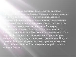 В XV – XVI веках cоздаются первые жития юродивых: Прокопия Устюжского, Васили