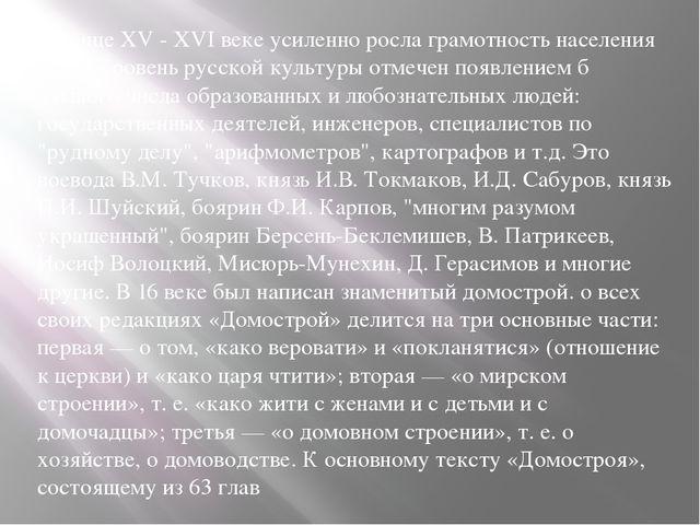 В конце XV - XVI веке усиленно росла грамотность населения Руси. Уровень русс...