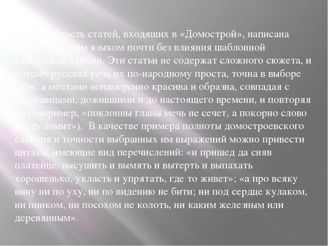 Большая часть статей, входящих в «Домострой», написана живым русским языком...