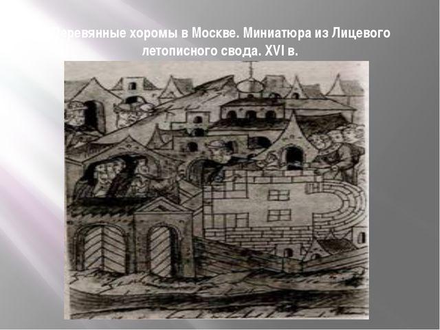 Деревянные хоромы в Москве. Миниатюра из Лицевого летописного свода. XVI в.
