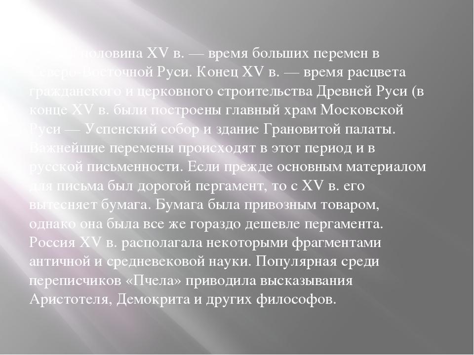 Вторая половина XV в. — время больших перемен в Северо-Восточной Руси. Конец...