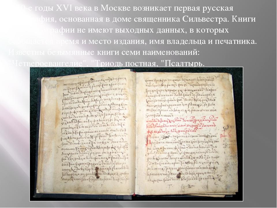 В 50-е годы XVI века в Москве возникает первая русская типография, основанная...