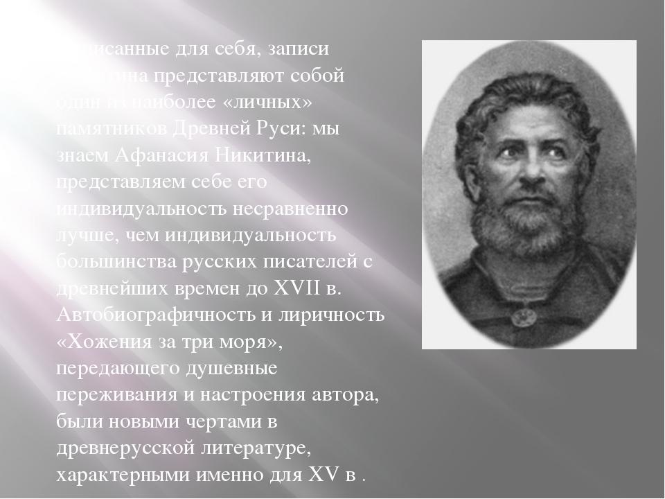 Написанные для себя, записи Никитина представляют собой один из наиболее «лич...
