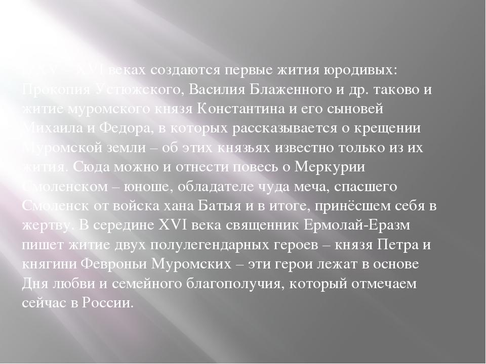 В XV – XVI веках cоздаются первые жития юродивых: Прокопия Устюжского, Васили...