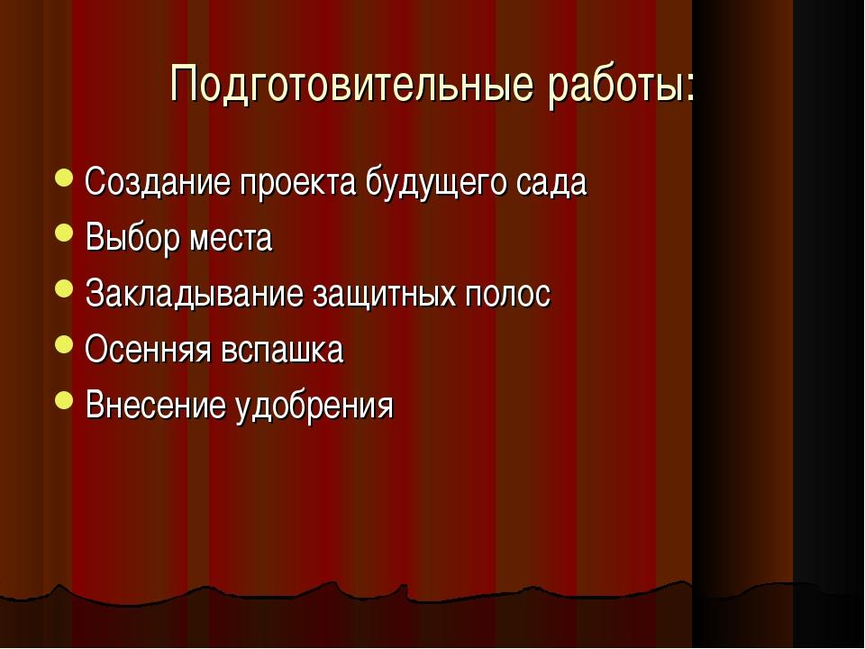 Подготовительные работы: Создание проекта будущего сада Выбор места Закладыва...