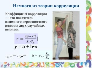 Немного из теории корреляции Коэффициент корреляции — это показатель взаимног