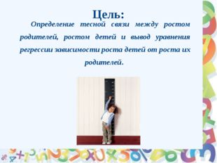 Цель: Определение тесной связи между ростом родителей, ростом детей и вывод у