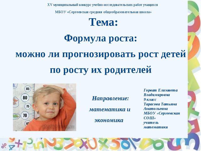 XV муниципальный конкурс учебно-исследовательских работ учащихся МБОУ «Сергее...