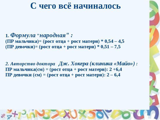 """С чего всё начиналось 1. Формула """"народная"""" : (ПР мальчика)= (рост отца + рос..."""